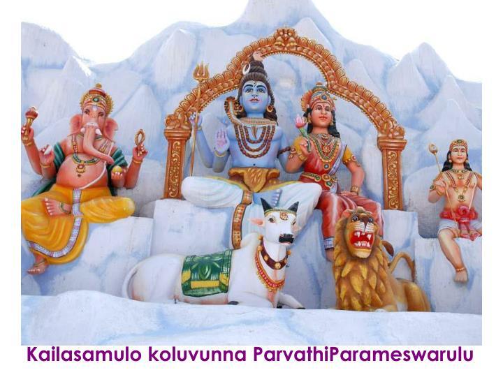Kailasamulo koluvunna ParvathiParameswarulu