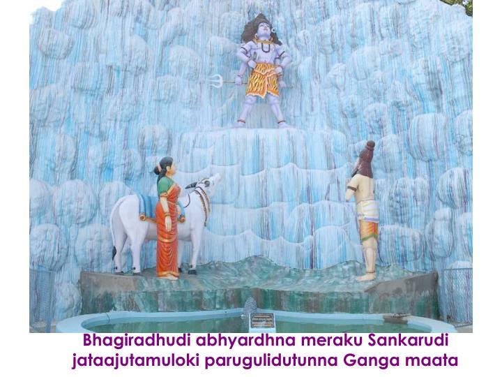 Bhagiradhudi abhyardhna meraku Sankarudi jataajutamuloki parugulidutunna Ganga maata