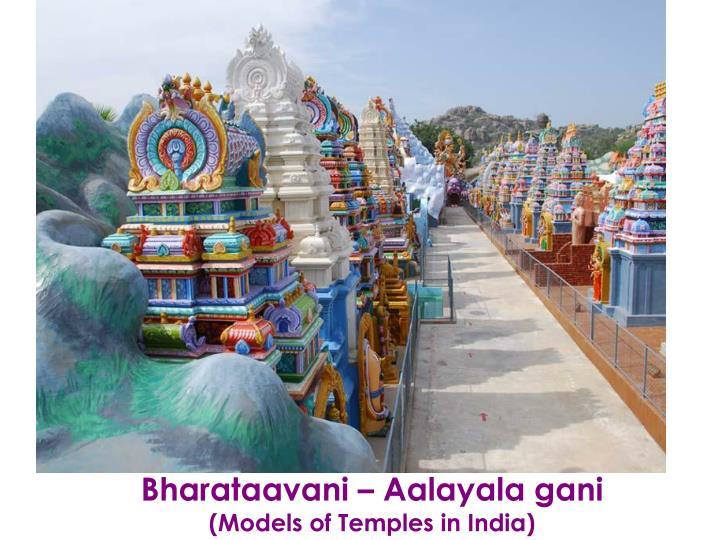 Bharataavani – Aalayala gani