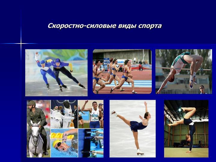 Скоростно-силовые виды спорта
