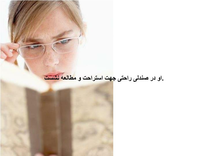 او در صندلی راحتی جهت استراحت و مطالعه نشست