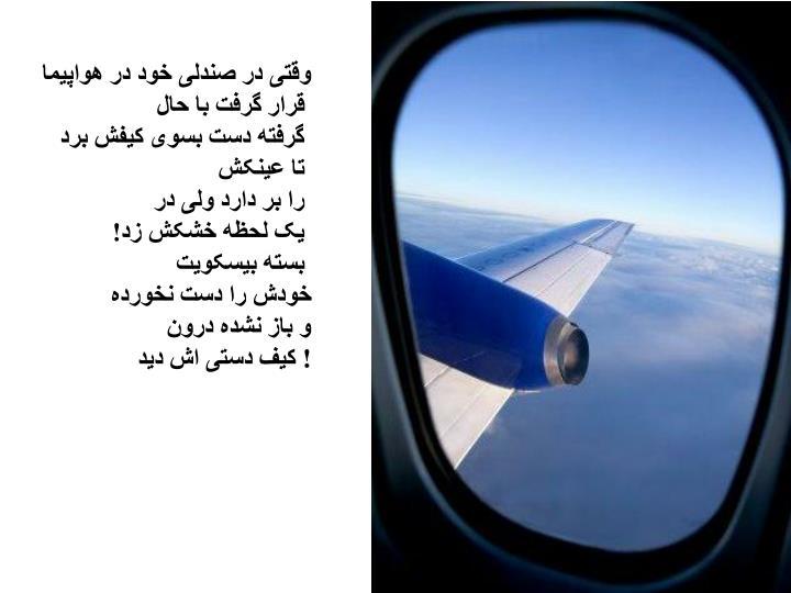 وقتی در صندلی خود در هواپیما