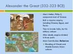 alexander the great 332 323 bce