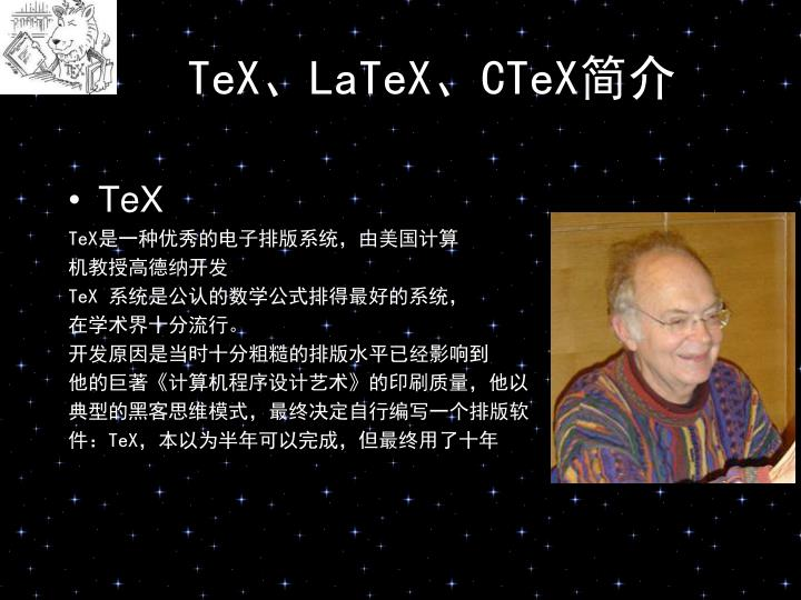 Tex latex ctex