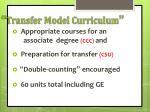 transfer model curriculum