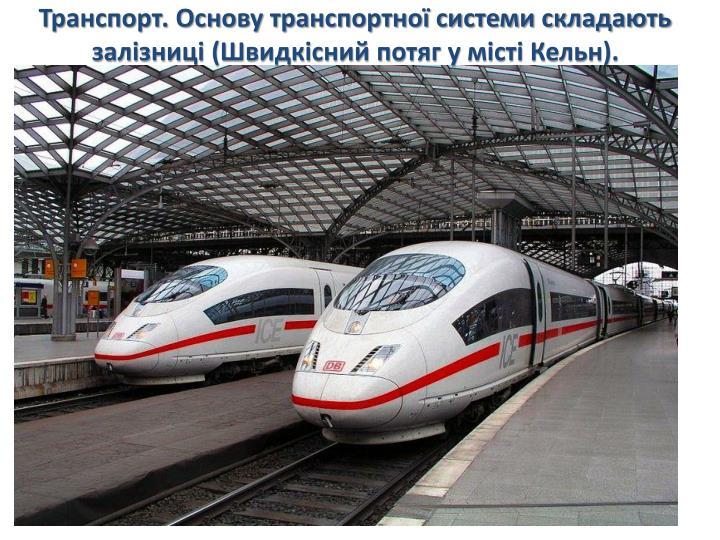 Транспорт. Основу транспортної системи складають залізниці (Швидкісний потяг у місті Кельн).