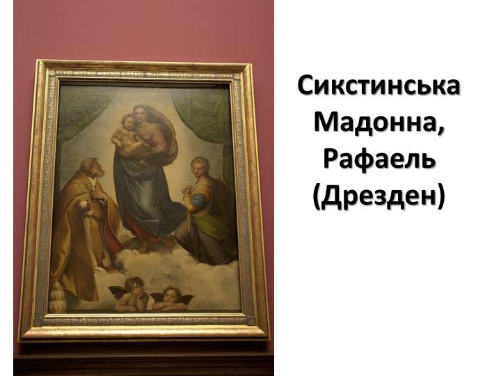 Сикстинська