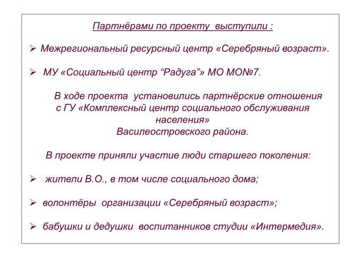 Партнёрами по проекту  выступили :