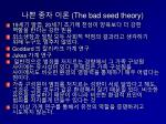 the bad seed theory