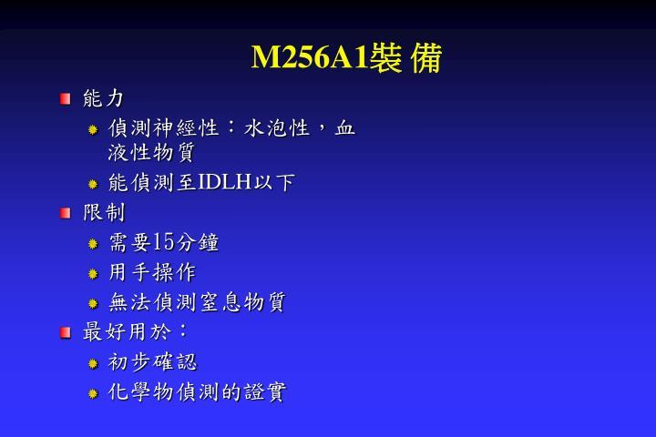 M256A1