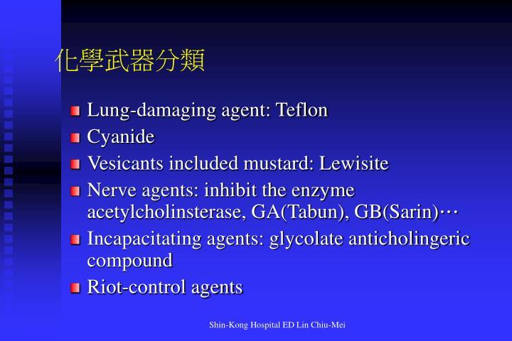 化學武器分類