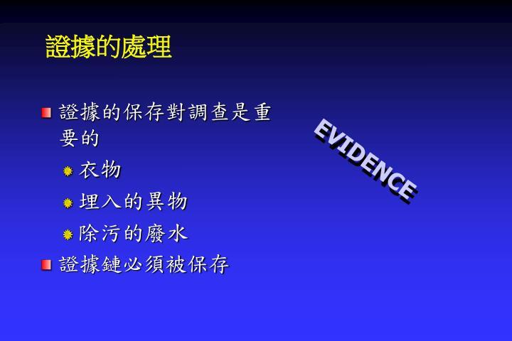 證據的處理