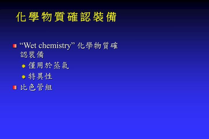 化 學 物 質 確 認 裝 備
