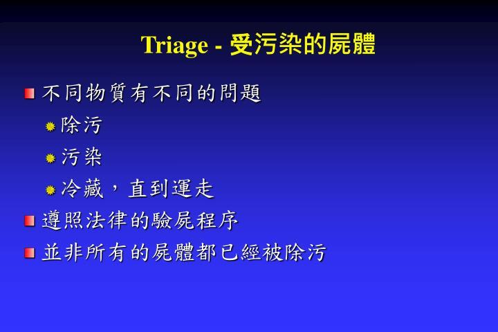 Triage -
