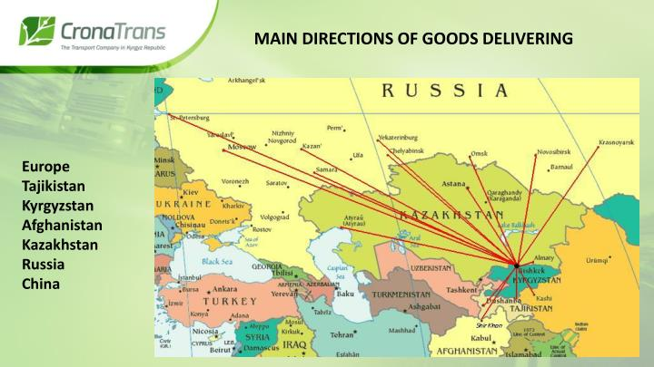 Main directions of goods delivering