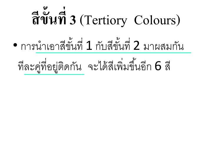สีขั้นที่