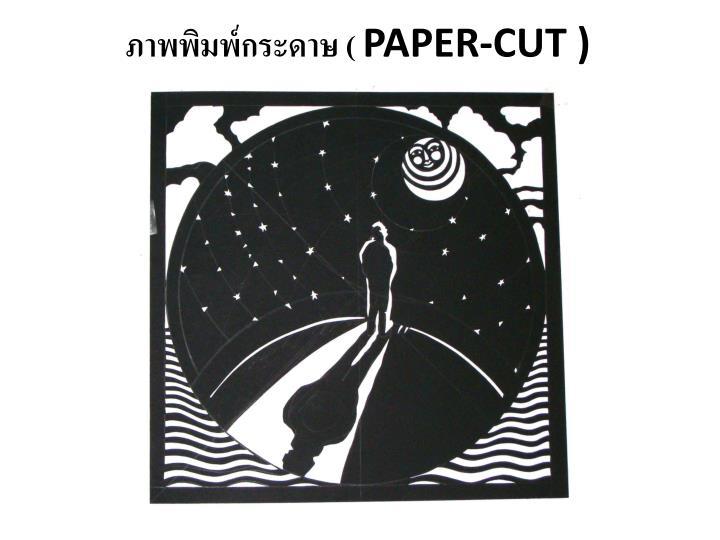ภาพพิมพ์กระดาษ (