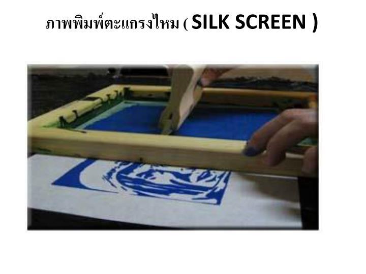 ภาพพิมพ์ตะแกรงไหม (