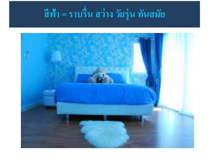 สีฟ้า = ราบรื่น สว่าง วัยรุ่น