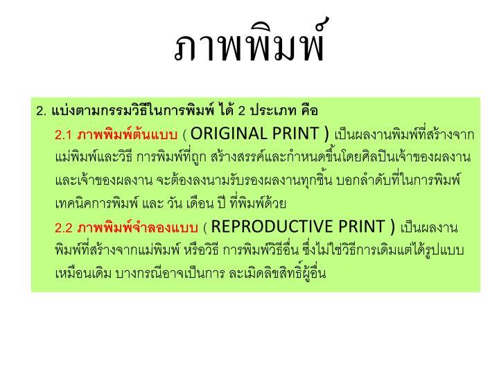 ภาพพิมพ์