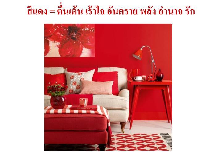 สีแดง = ตื่นเต้น เร้าใจ อันตราย พลัง อำนาจ รัก