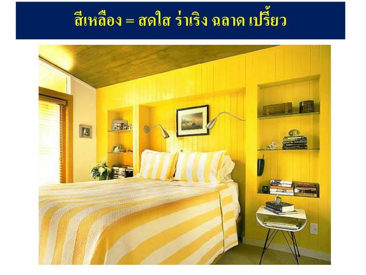 สีเหลือง = สดใส ร่าเริง ฉลาด เปรี้ยว