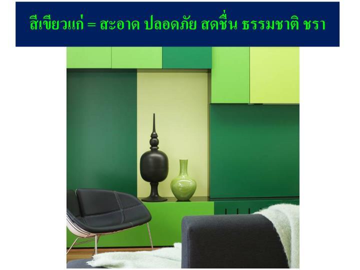 สีเขียวแก่ =