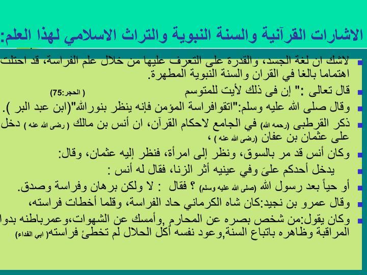 الاشارات القرآنية والسنة النبوية والتراث الاسلامي لهذا العلم: