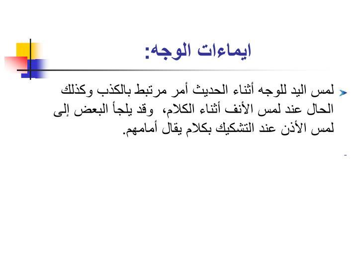 ايماءات الوجه: