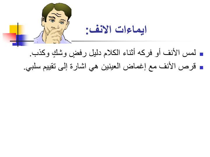ايماءات الانف:
