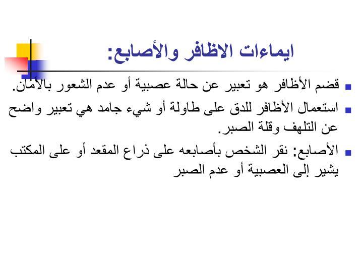 ايماءات الاظافر والأصابع: