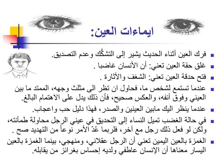 ايماءات العين:
