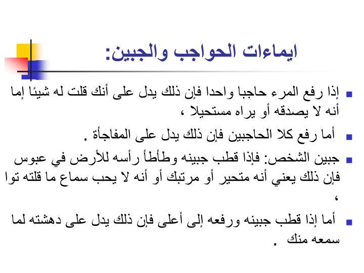 ايماءات الحواجب والجبين: