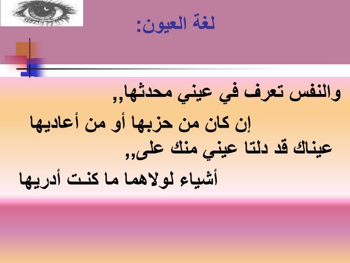 لغة العيون:
