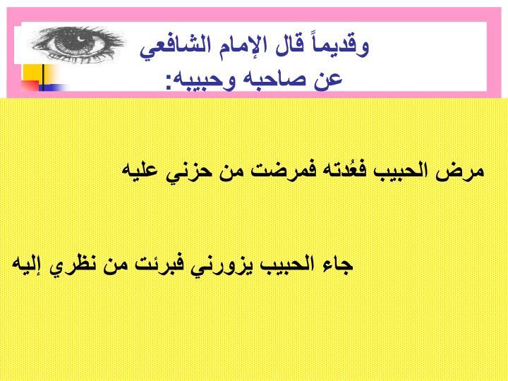 وقديماً قال الإمام الشافعي