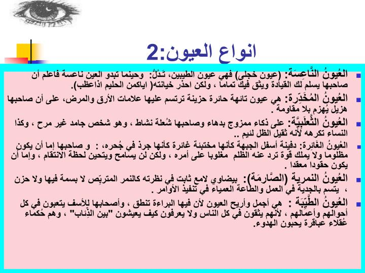 انواع العيون:2