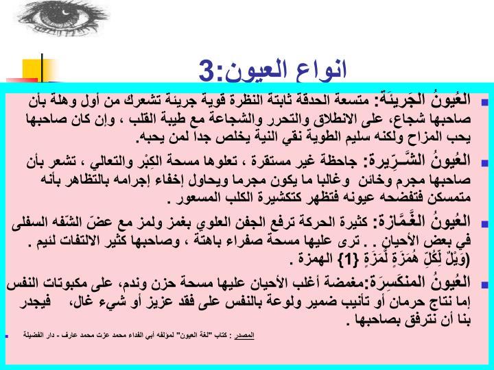 انواع العيون:3