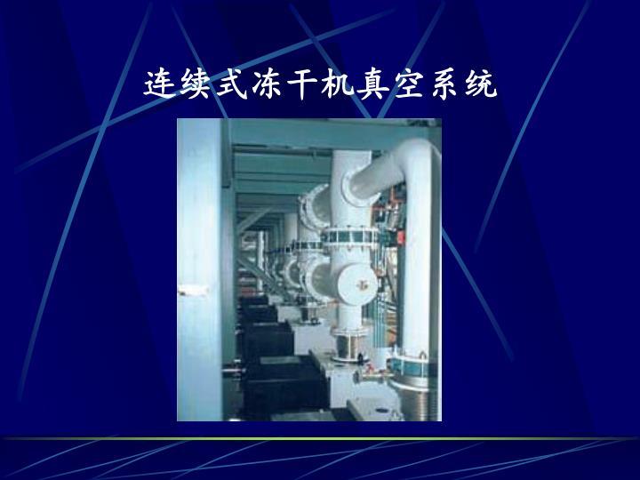 连续式冻干机真空系统