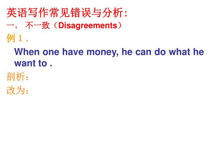 英语写作常见错误与分析