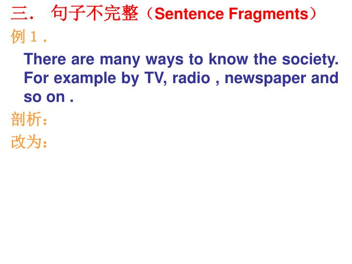 三. 句子不完整