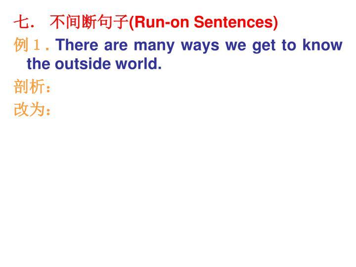 七. 不间断句子