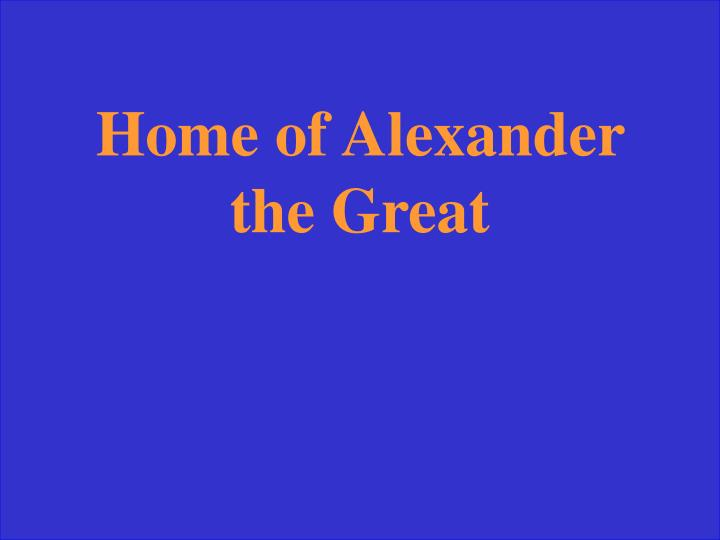 Home of Alexander the Great