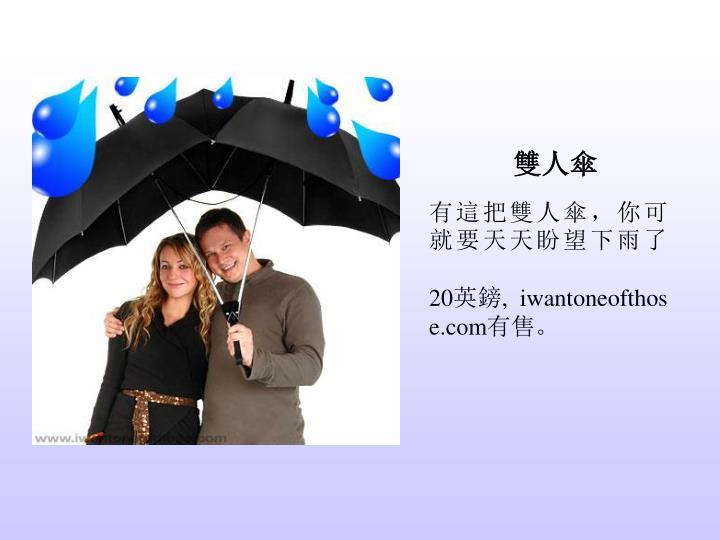 有這把雙人傘,你可就要天天盼望下雨了