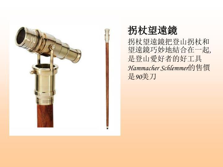 拐杖望遠鏡