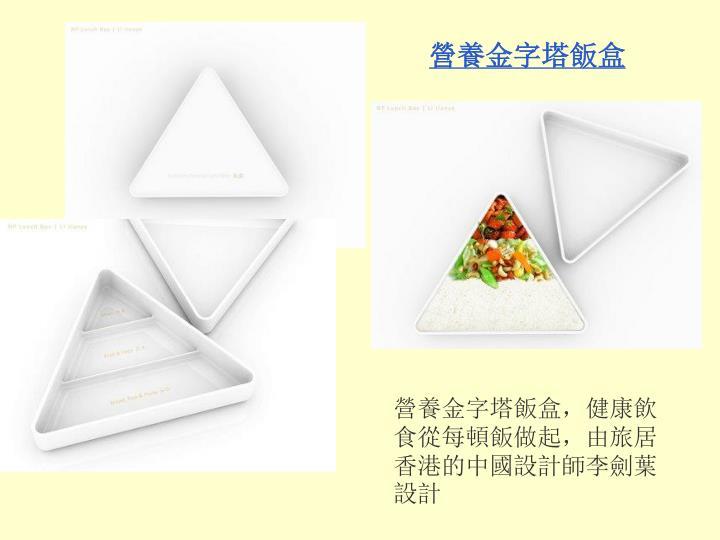 營養金字塔飯