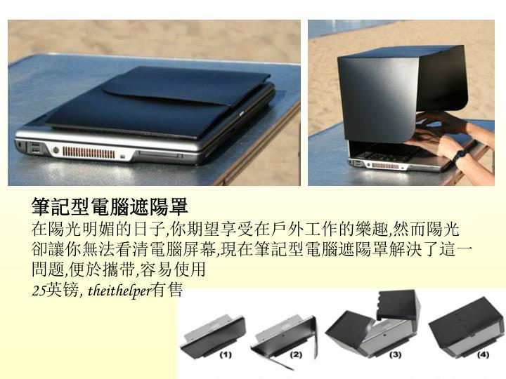 筆記型電腦遮陽罩