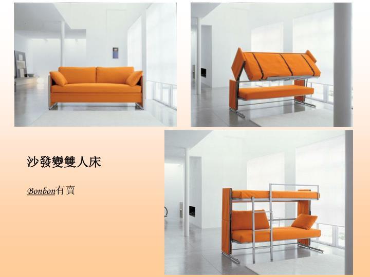 沙發變雙人床