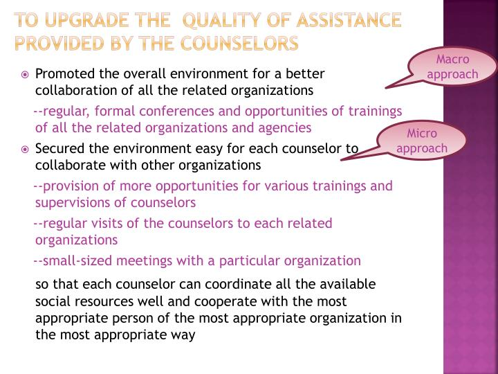 To upgrade the  quality of assistance provided by the counselors