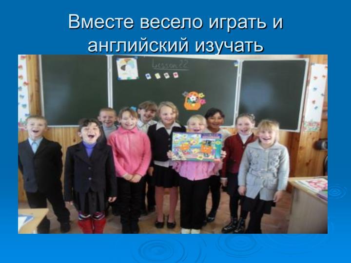 Вместе весело играть и английский изучать