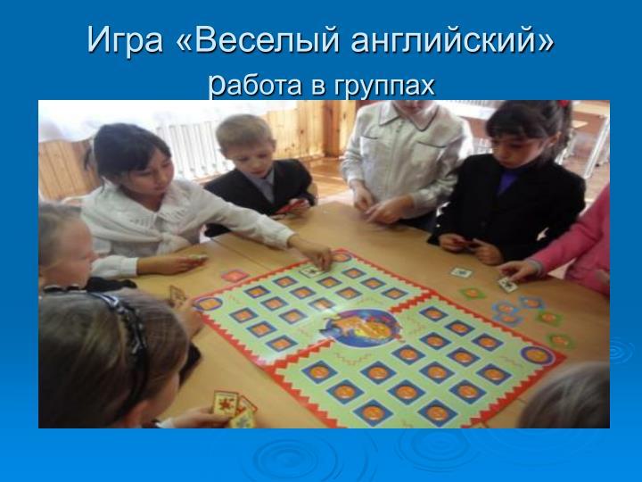 Игра «Веселый английский»